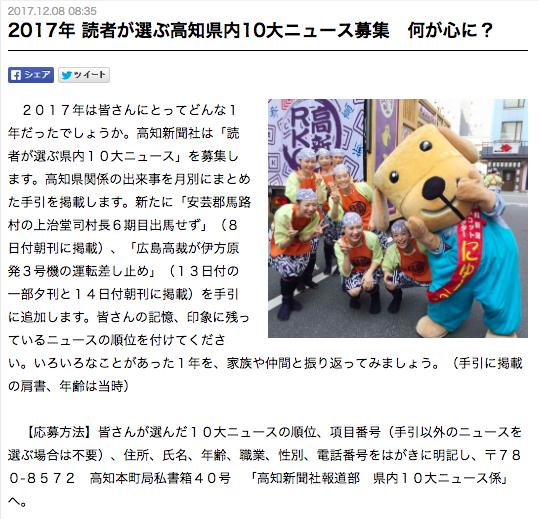 大豊町の福寿草まつり3年ぶり復活へ!!高知新聞